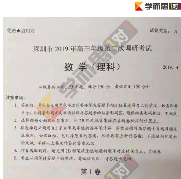 深圳2019年高考二模数学理科试卷及答案