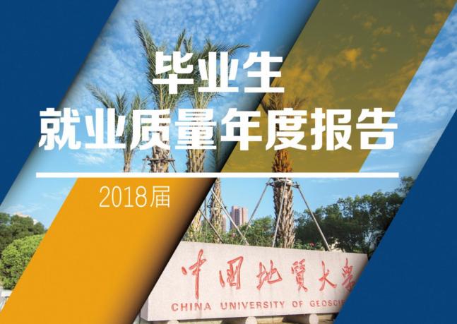 2018年中国地质大学就业报告