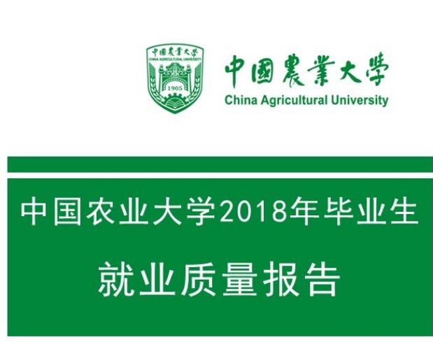 2018年中国农业大学就业报告