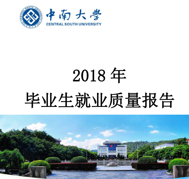 2018年中南大学就业报告