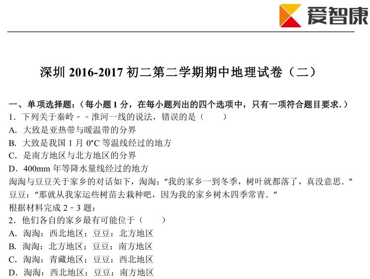 2016-2017学年深圳初二下地理期中试卷及答案(一)