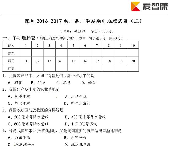 2017-2017学年深圳初二下地理期中试卷及答案(二)