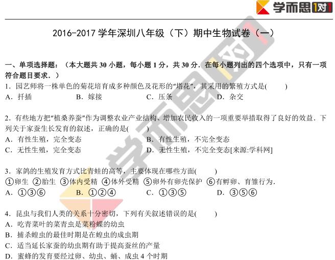 2018-2019学年深圳初二下生物期中模拟试卷及答案(一)