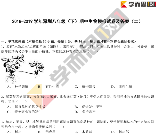 2018-2019学年深圳初二下生物期中模拟试卷及答案(二)