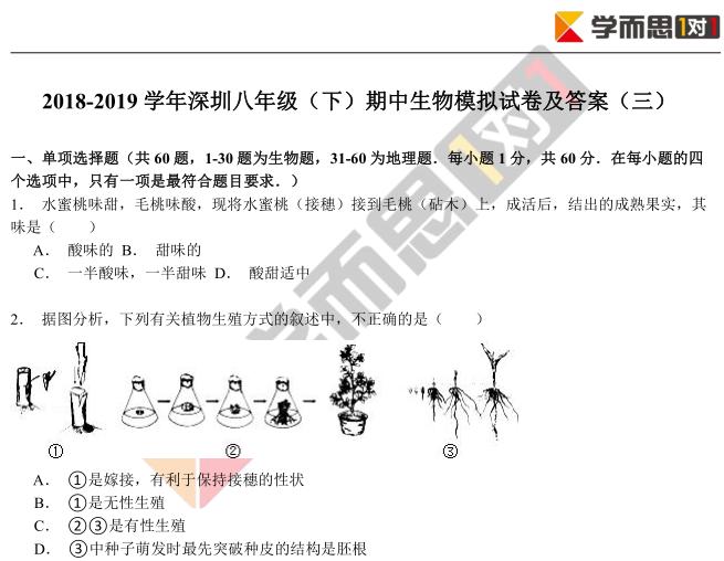 2018-2019学年深圳初二下生物期中模拟试卷及答案(三)