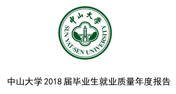 2018年中山大学就业报告