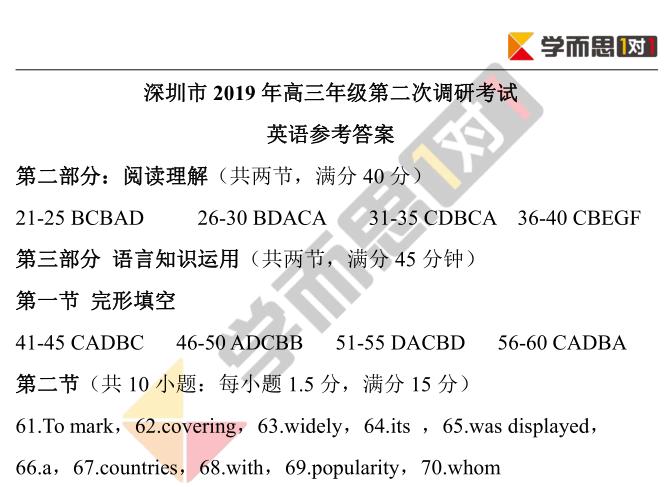 深圳2019年高考二模英语试卷及答案