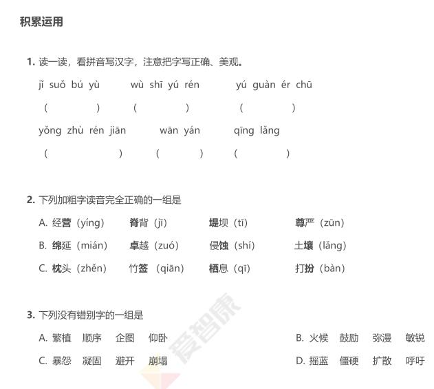 2019学年深圳四年级语文期中模拟试卷及答案