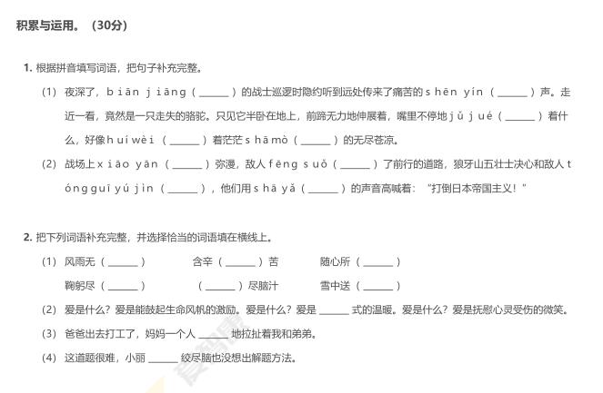 2019学年深圳五年级语文期中模拟试卷及答案(一)