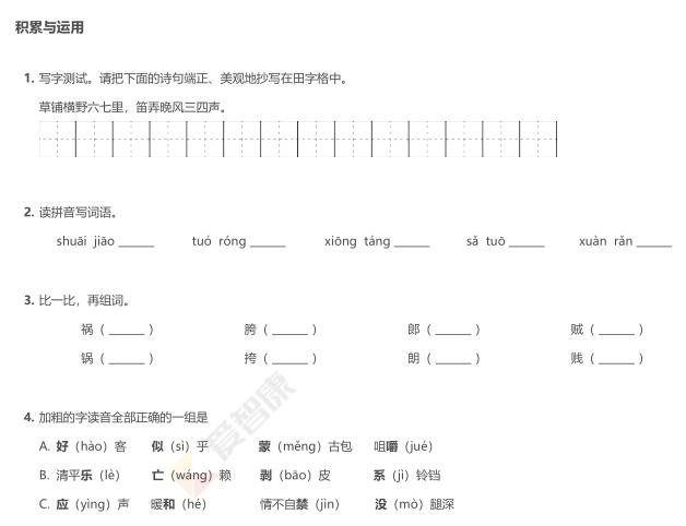 2019学年深圳五年级语文期中模拟试卷及答案(三)