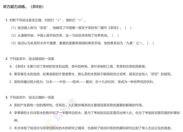 2019学年深圳五年级语文期中模拟试卷及答案(四)