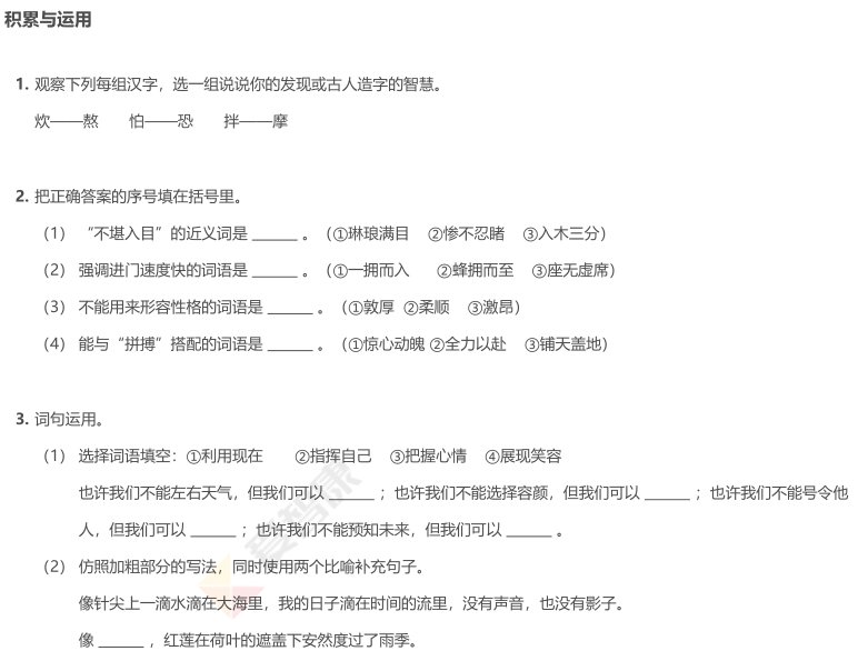 2019学年深圳六年级语文期中模拟试卷及答案(一)