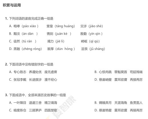 2019学年深圳六年级语文期中模拟试卷及答案(二)