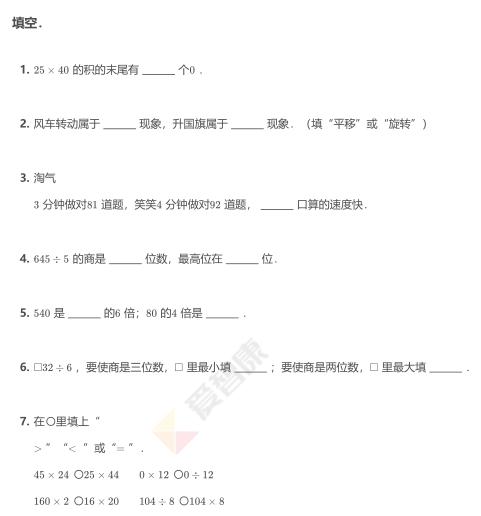 2019学年深圳三年级数学期中模拟试卷及答案(一)