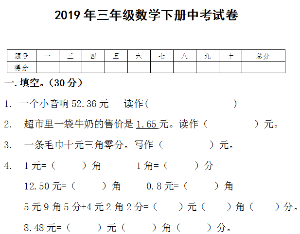 2019学年深圳北师大三年级数学期中模拟试卷及答案(一)