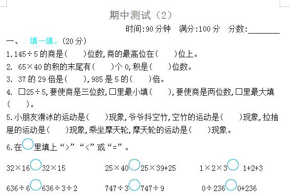 2019学年深圳北师大三年级数学期中模拟试卷及答案(二)