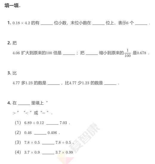 2019学年深圳四年级数学期中模拟试卷及答案(一)