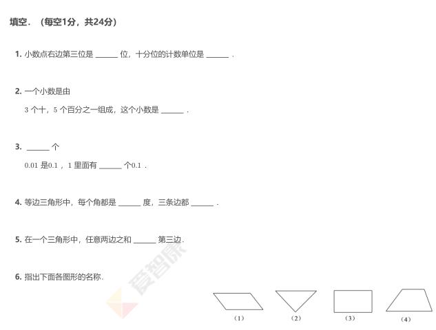 2019学年深圳四年级数学期中模拟试卷及答案(二)