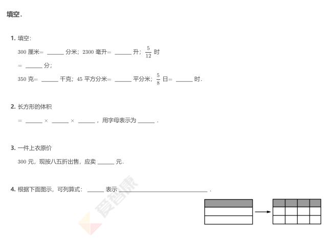2019学年深圳五年级数学期中模拟试卷及答案(一)