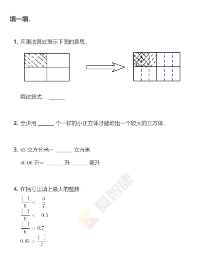 2019学年深圳五年级数学期中模拟试卷及答案(三)