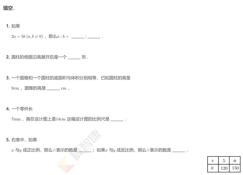 2019学年深圳六年级数学期中模拟试卷及答案(一)