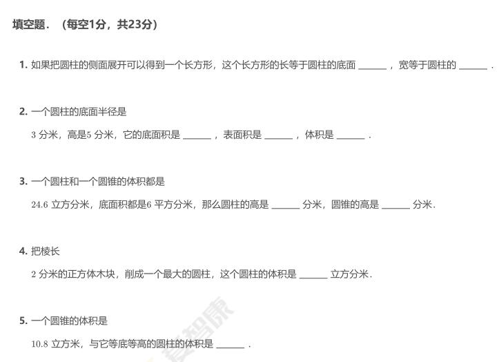 2019学年深圳六年级数学期中模拟试卷及答案(三)