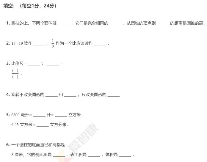 2019学年深圳六年级数学期中模拟试卷及答案(四)