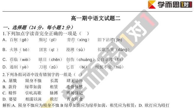 2019学年深圳高一语文期中模拟试卷及答案(二)
