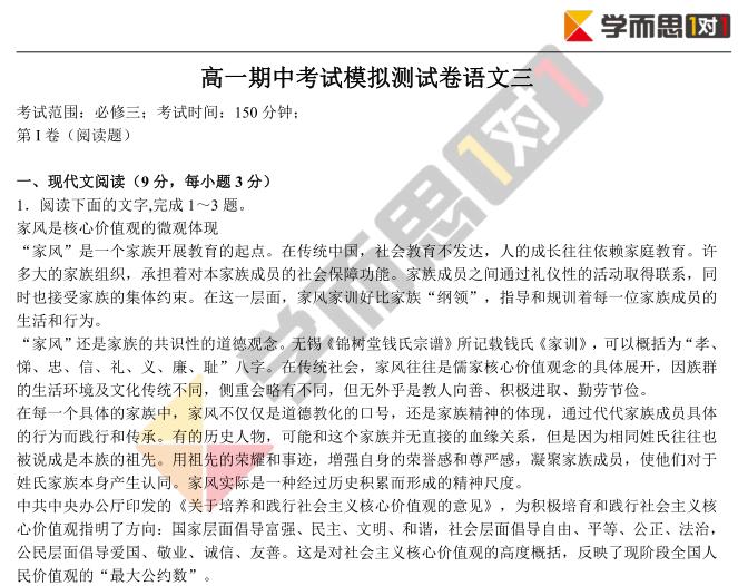 2019学年深圳高一语文期中模拟试卷及答案(三)