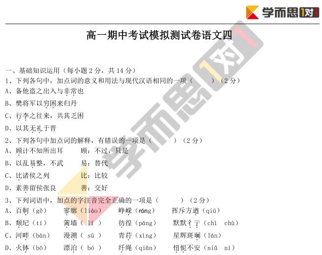 2019学年深圳高一语文期中模拟试卷及答案(四)