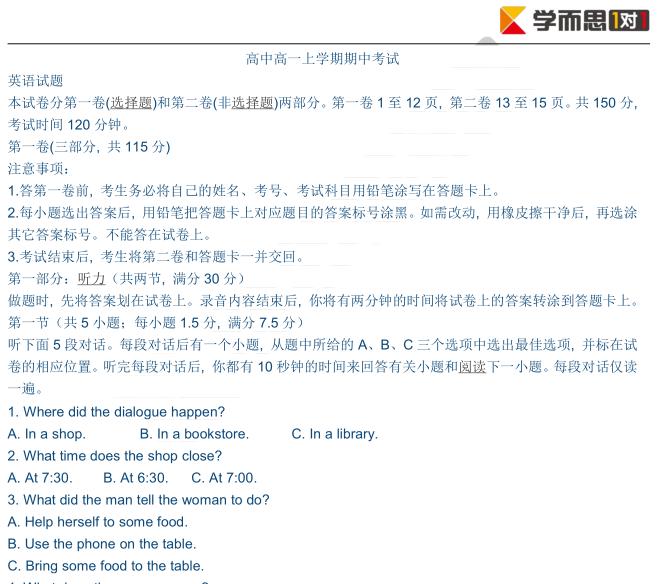 2019学年深圳高一英语期中模拟试卷及答案(四)