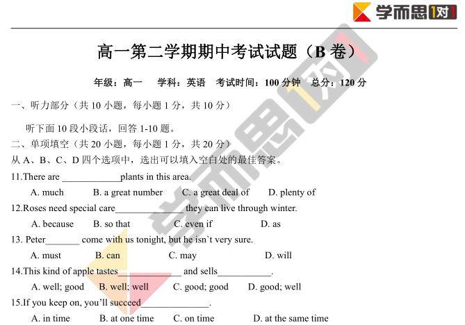 2019学年深圳高一英语期中模拟试卷及答案(一)