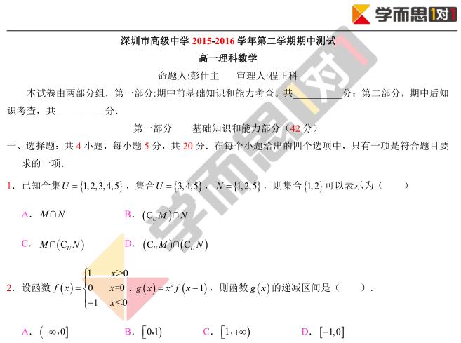 2015-2016学年深圳高级中学高一数学期中试卷及答案