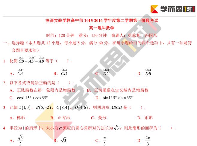 2015-2016学年深圳实验中学高一理数学期中试卷及答案