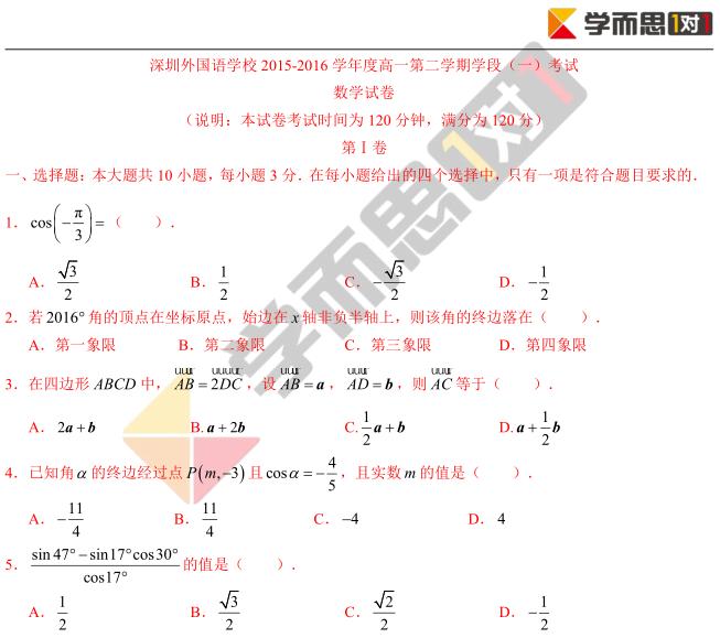 2015-2016学年深圳外国语学校高一数学期中试卷及答案