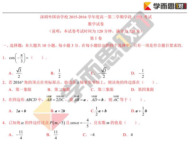 2015-2016学年深圳中学高一数学期中试卷及答案