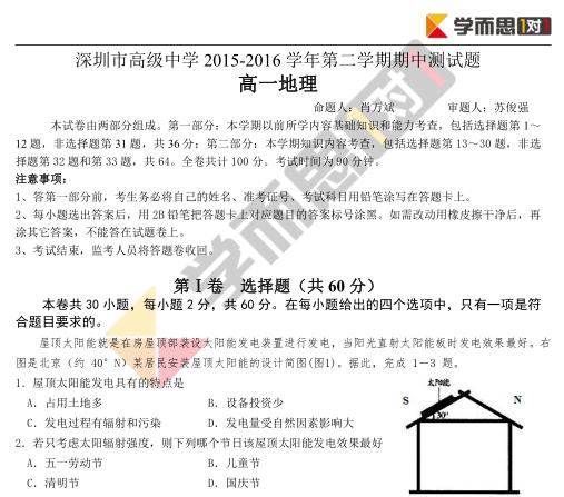 2015-2016学年深圳高级中学高一地理期中试卷及答案
