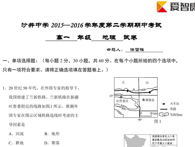 2015-2016学年深圳沙井中学高一地理期中试卷及答案