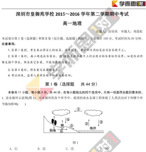 2015-2016学年深圳皇御苑学校高一地理期中试卷及答案