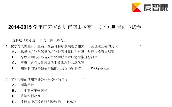 2014-2015学年深圳南山区高一化学期中试卷及答案