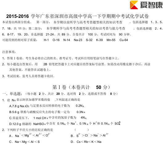 2015-2016学年深圳高级中学高一化学期中试卷及答案