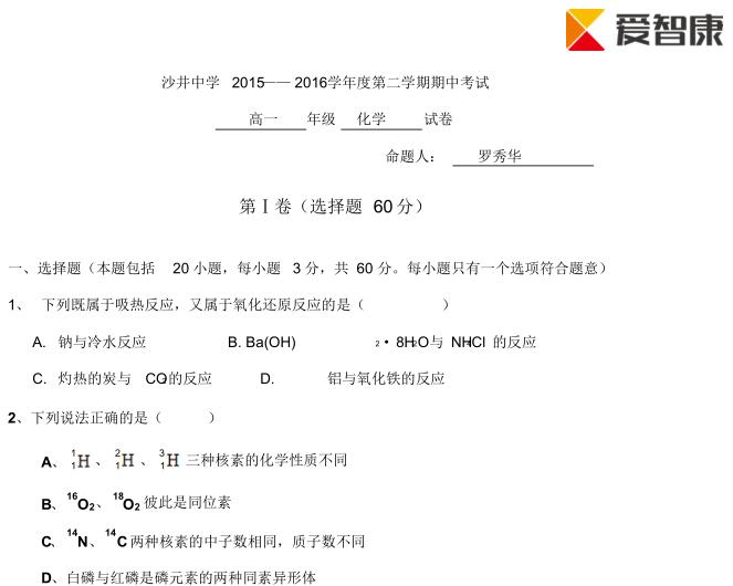 2015-2016学年深圳沙井中学高一化学期中试卷及答案