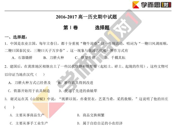 2016-2017学年深圳高一历史期中试卷及答案