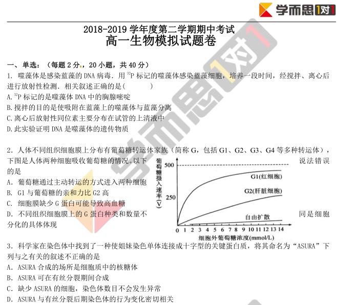 2018-2019学年深圳高一生物期中模拟试卷及答案