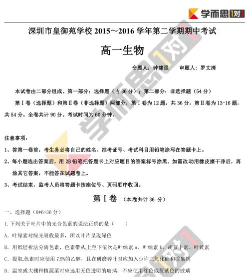 2015-2016学年深圳皇御苑学校高一生物期中试卷及答案