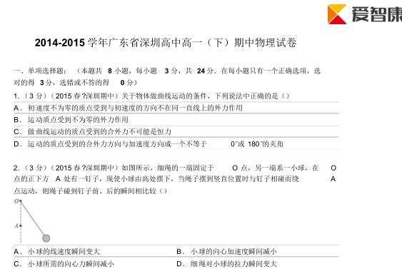 2014-2015学年深圳高一物理期中试卷及答案