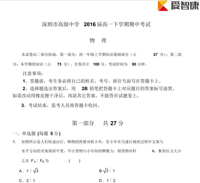 2016年深圳高级中学高一物理期中试卷及答案