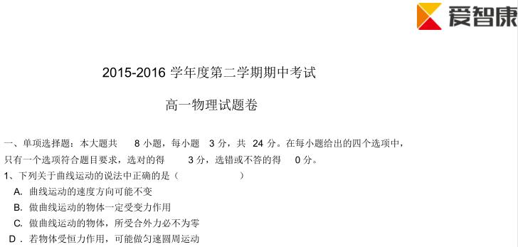 2015-2016学年深圳罗湖外国语学校高一物理期中试卷及答案