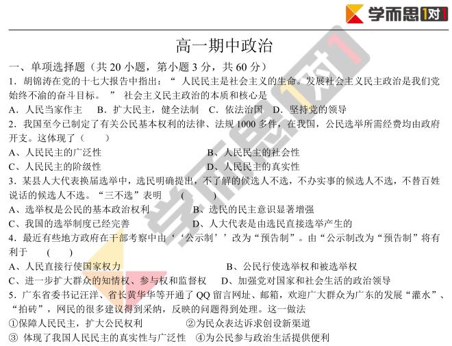 2019年深圳高一政治期中模拟试卷及答案(一)