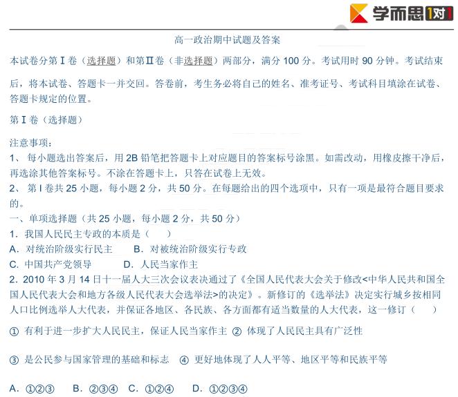 2019年深圳高一政治期中模拟试卷及答案(二)